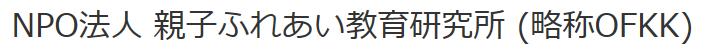 NPO法人 親子ふれあい教育研究所 (略称OFKK)